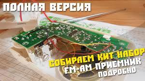 #1 Собираем <b>Радио Конструктор</b>, <b>FM</b>-<b>AM приемник</b>, Подробная ...