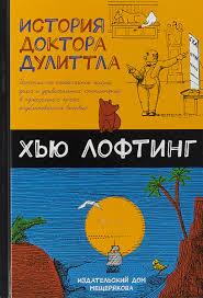 """Книга """"<b>История доктора Дулиттла</b>"""" — купить в интернет ..."""