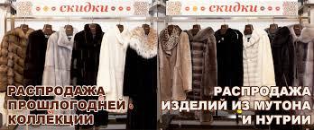 Шубы недорого в Королеве – цена, фото | Меховая фабрика ...
