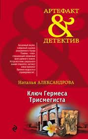 <b>Ключ Гермеса</b> Трисмегиста (Наталья <b>Александрова</b>) - скачать ...