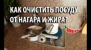 Как очистить посуду от нагара и жира? Клей + сода + мыло ...