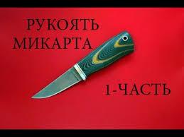 ручка для <b>ножа</b> (<b>микарта</b>) - YouTube