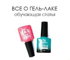 <b>Гель лак</b> купить недорого в интернет-магазине Odiva в Москве