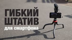 ГИБКИЙ <b>ШТАТИВ</b> для смартфона и не только - YouTube