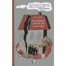 Книга «<b>Странная страна</b>», автор Мюриель <b>Барбери</b> – купить по ...