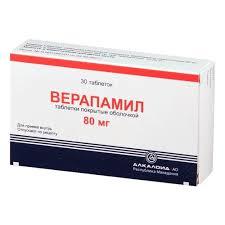 Лекарственное средство <b>Верапамил</b> таб. п/о <b>80 мг</b> №30 — купить ...
