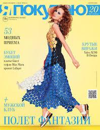 April by Shopping Guide «Я Покупаю» Тюмень - issuu