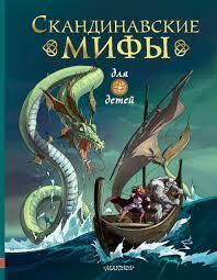 """Книга """"<b>Скандинавские мифы для детей</b>"""" — купить в интернет ..."""