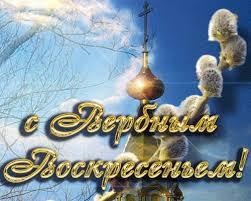 Сегодня - Вербное воскресение!