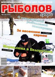 Rubolov profi 2 2014 by MirFishing.com - issuu