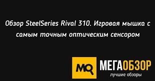 Обзор <b>SteelSeries Rival 310</b>. Игровая мышка с самым точным ...