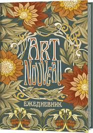 "<b>Книга</b> ""<b>Ежедневник ART</b> NOUVEAU (синий фон)"" – купить <b>книгу</b> с ..."