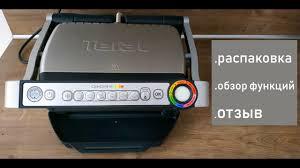 Обзор <b>электрогриль Tefal</b> OptiGrill+ | Отзыв после года ...