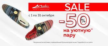 Белорусский производитель обуви холдинг «Марко»