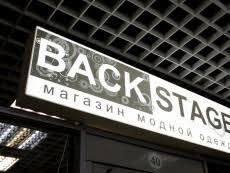 2 отзыва - отзывы посетителей о магазине <b>Backstage</b> в ТК Нео ...