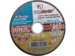 <b>Диск Отрезной круг Зубр</b> Луга 125x1.0x22.2mm 3612-125-1.0 по ...