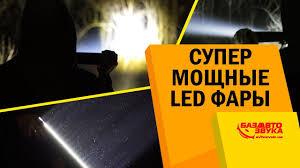 Супер мощные <b>LED фары</b> RS. Яркий свет в авто. Светодиодные ...