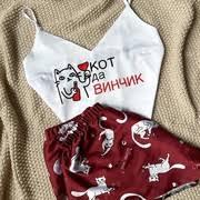 Товары <b>Пижамы</b> с принтом – 100 товаров | ВКонтакте