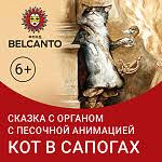 <b>Сказка с органом и</b> песочной анимацией «Кот в сапогах». Москва ...