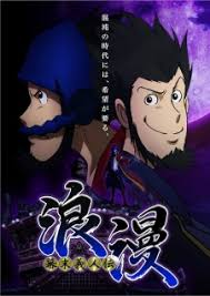 Assistir - Bakumatsu Gijinden Roman  - Online