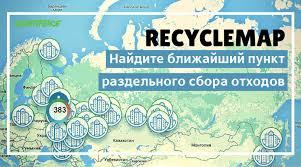 карта пунктов <b>сбора</b> вторсырья Recyclemap