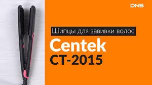 Распаковка <b>щипцов</b> для завивки волос <b>Centek CT</b>-<b>2015</b> / Unboxing ...