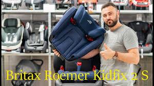 Подробный обзор <b>Britax Roemer Kidfix</b> 2 S – <b>автокресло</b> от 3 до ...