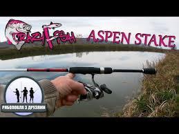 <b>Crazy Fish Aspen</b> Stake, обзор і тест спінінга - YouTube