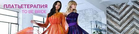 Вечерние <b>платья</b> TobeBride | ВКонтакте