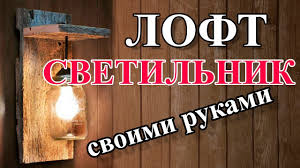 <b>Светильник</b> лофт своими руками (DIY) - YouTube