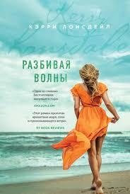 <b>Разбивая волны Лонсдейл</b> Кэрри | Буквоед ISBN 978-5-04 ...