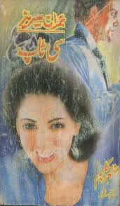 Sea-Top is a complete (Imran Series) Novel by Mazhar Kaleem M.A, - c-top-title