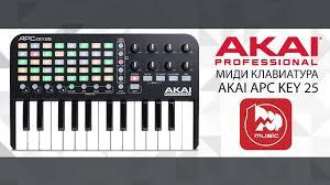 Миди <b>клавиатура AKAI APC</b> KEY 25 - YouTube