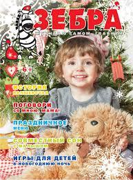 Выпуск №6 (6), декабрь-январь by Журнал <b>Зебра</b> - issuu
