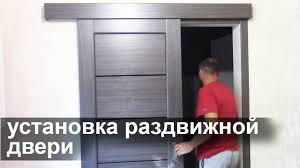 Установка раздвижной двери - YouTube