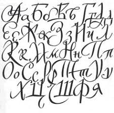 Кистью буквы: лучшие изображения (14) | Calligraphy, Lettering и ...
