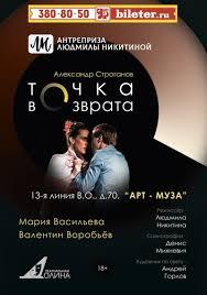 "Спектакль ""<b>Точка возврата</b>"". | ВКонтакте"