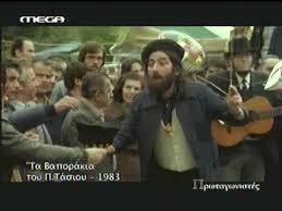 Νικόλας Άσιμος (1949-1988)
