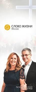 «Слово жизни» Москва - Home | Facebook