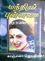 kanchana jayathilagar tamil novels, kanjana jeyathilagar novels, kanchana jeyathilagar, kanjana jeyathilagar tamil novels - Manthira_Punnagai