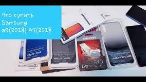Что купить для Samsung A7(2018) и Samsung a9(2018) - YouTube