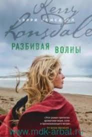 <b>Разбивая волны</b> : роман ( <b>Лонсдейл</b>, К. ) - купить книгу (издание ...