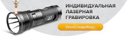 Гарантия на <b>фонари EagleTac</b>, Fenix, Polarion, Thrunite - В ...