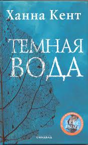 <b>Темная вода</b> (<b>Кент Х</b>.) - Каталог - Библиотеки Санкт-Петербурга