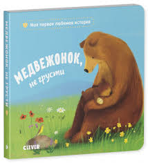<b>Книжки</b>-<b>картонки</b>. <b>Медвежонок</b>, <b>не</b> грусти