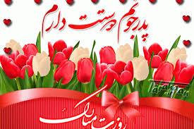 Image result for گل روز پدر