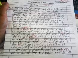 short essay on my school in hindi hindi essay writing screenshot