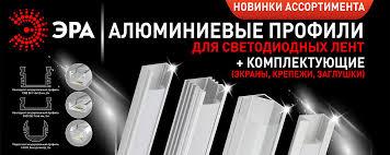 Cайт дистрибьютера бренда <b>ЭРА</b> - электротехнические товары ...