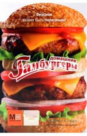 """Книга: """"<b>Домашние</b> гамбургеры"""" - <b>Наталья Ильиных</b>. Купить книгу ..."""