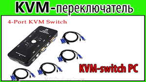KVM переключатель. Подключение <b>2-х, 3</b>-х, 4-х компьютеров к ...